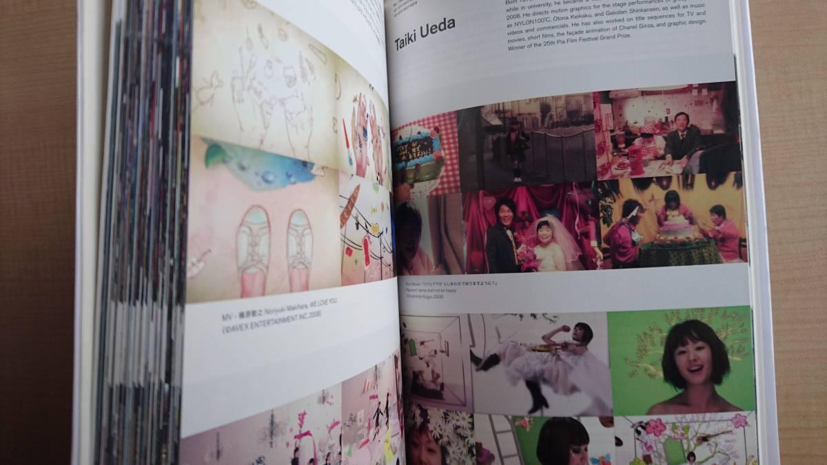 映像作家100人 2009 JAPANESE MOTION GRAPHIC CREATORS 2009 O1084/DVD付き/4D2A_画像8