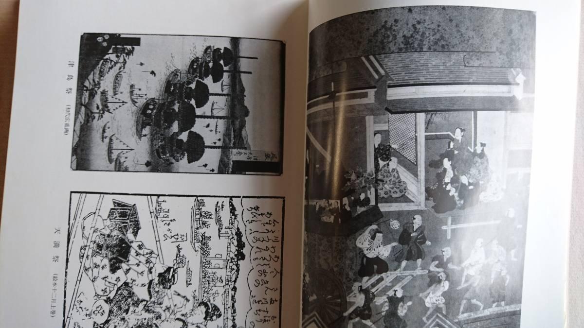 日本の食文化大系 (第3巻 )祭礼料理考 鬼頭素朗 O1425_画像6