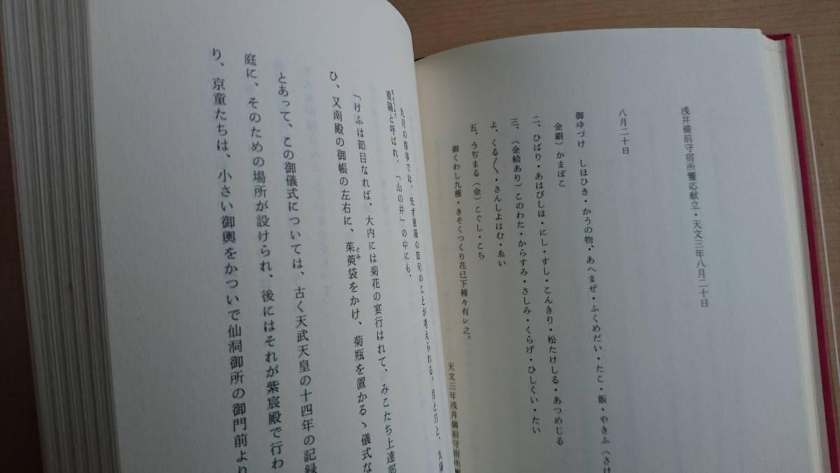 日本の食文化大系 (第3巻 )祭礼料理考 鬼頭素朗 O1425_画像8