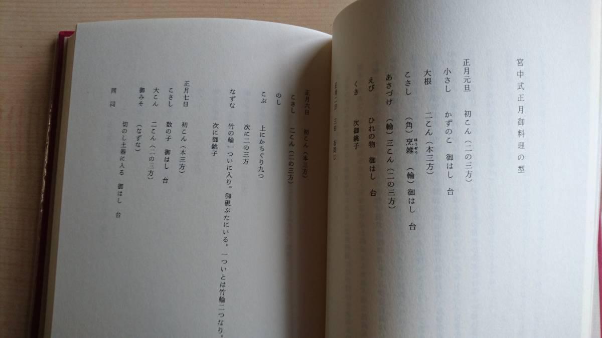 日本の食文化大系 (第3巻 )祭礼料理考 鬼頭素朗 O1425_画像10
