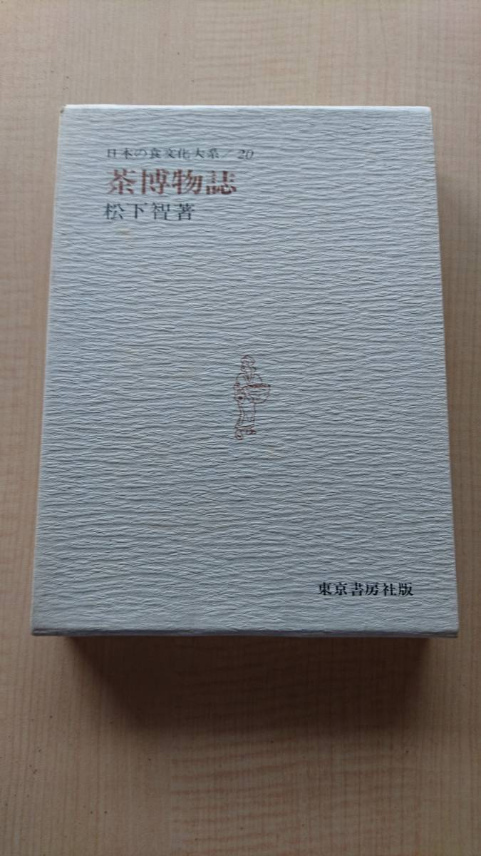 日本の食文化大系 (第20巻 )茶博物誌 松下智  O1408_画像1