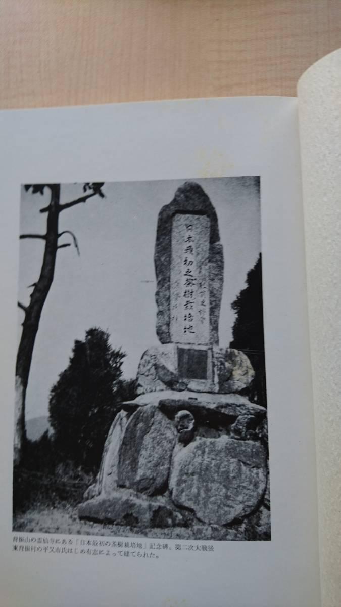 日本の食文化大系 (第20巻 )茶博物誌 松下智  O1408_画像5