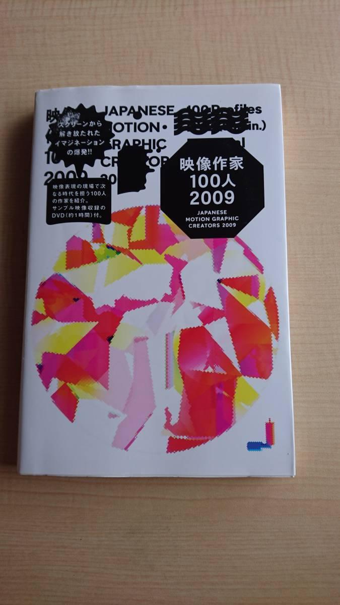 映像作家100人 2009 JAPANESE MOTION GRAPHIC CREATORS 2009 O1084/DVD付き/4D2A_画像1