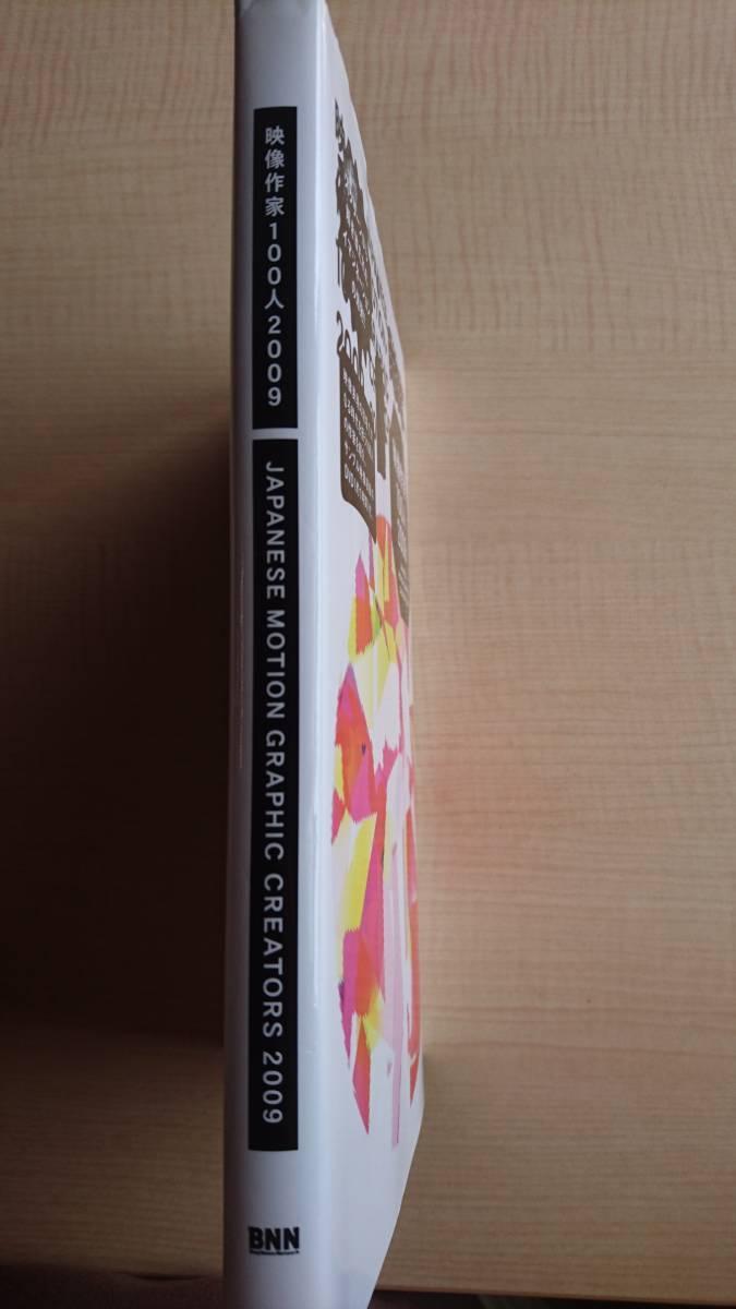 映像作家100人 2009 JAPANESE MOTION GRAPHIC CREATORS 2009 O1084/DVD付き/4D2A_画像3