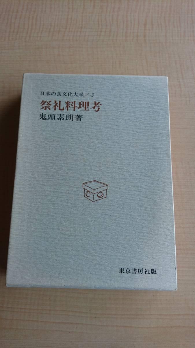 日本の食文化大系 (第3巻 )祭礼料理考 鬼頭素朗 O1425_画像1