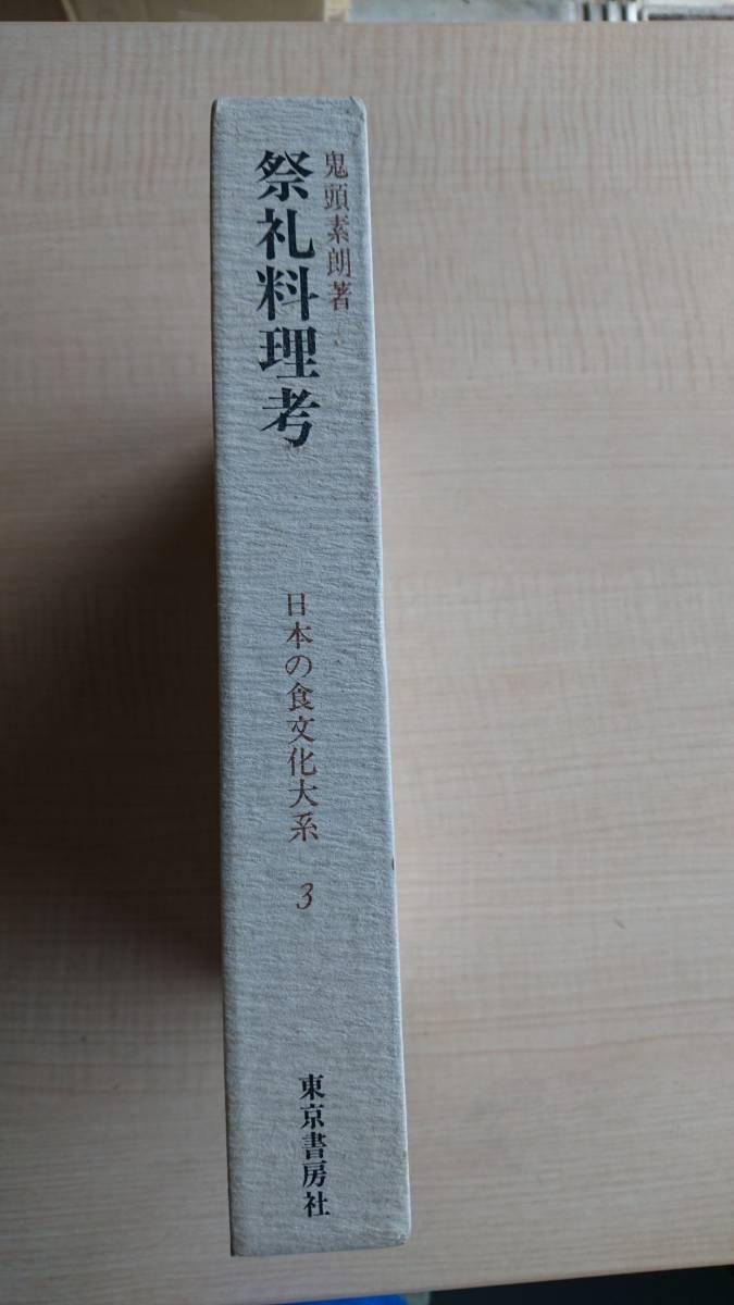 日本の食文化大系 (第3巻 )祭礼料理考 鬼頭素朗 O1425_画像3