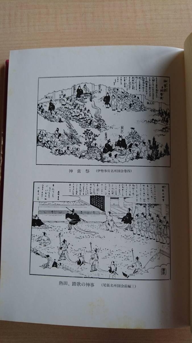 日本の食文化大系 (第3巻 )祭礼料理考 鬼頭素朗 O1425_画像5