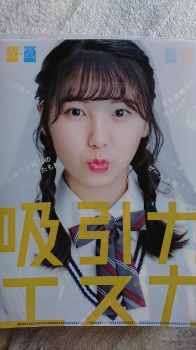 SKE48 チームE 『菅原茉椰』さん『末永桜花』さん エスカ クリアファイル