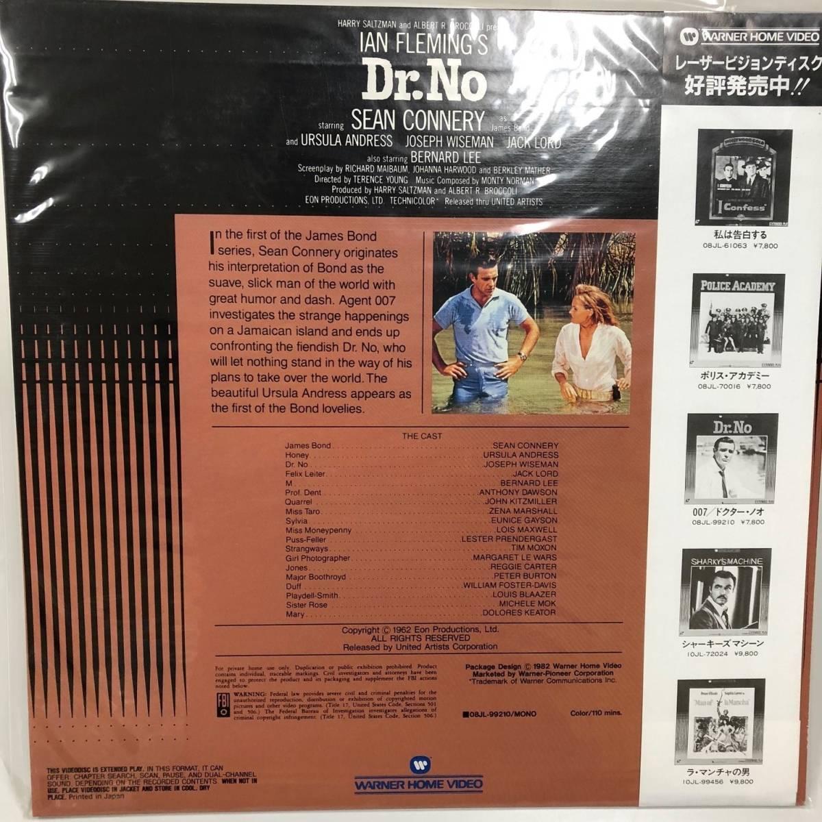 レーザーディスク LD 『007 ドクター・ノオ』 洋画 名画 美品 帯付き 007 ショーン・コネリー_画像2