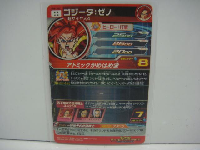 スーパードラゴンボールヒーローズ SH8 8弾 SEC ゴジータ ゼノ アトミックかめはめ波_画像2