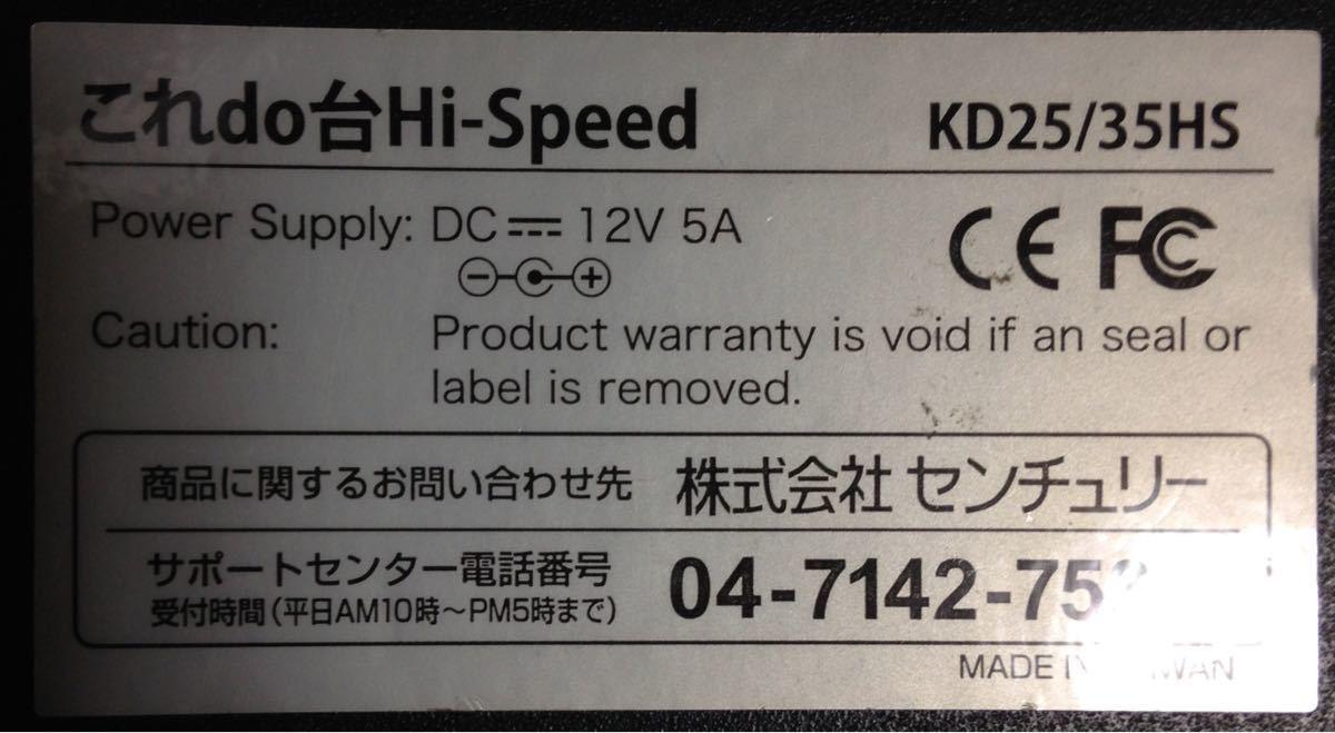 【正常動作品】[HDDコピー機] センチュリー これdo台 Hi-Speed (KD25/35HS)_画像5