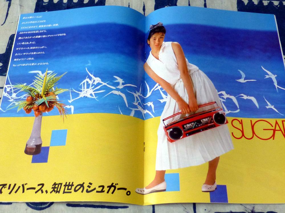 原田知世・東芝カセットレコーダー・ラジオ総合カタログ・1986年6月(昭和61年)(ウォーキー、シュガー)_画像5