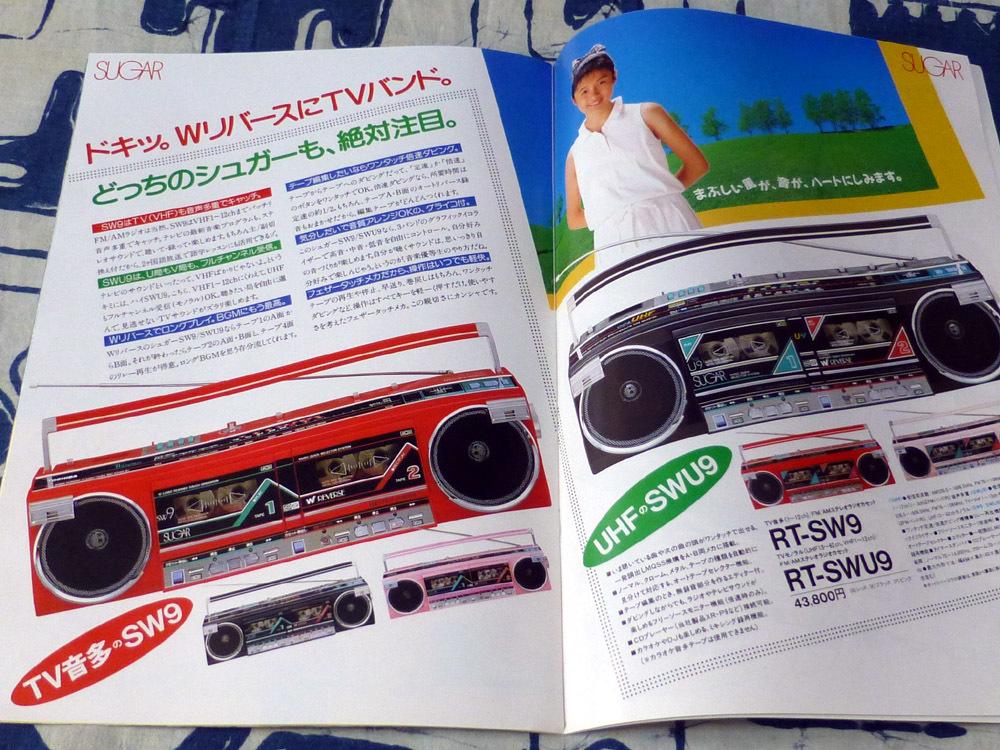 原田知世・東芝カセットレコーダー・ラジオ総合カタログ・1986年6月(昭和61年)(ウォーキー、シュガー)_画像6