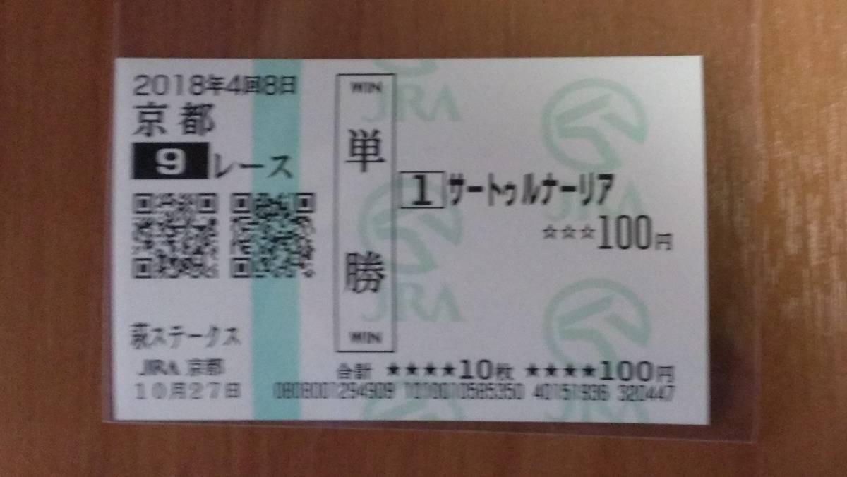 ☆10月27日京都競馬場 9R 萩ステークス サートゥルナーリア 現地単勝馬券 送料62円