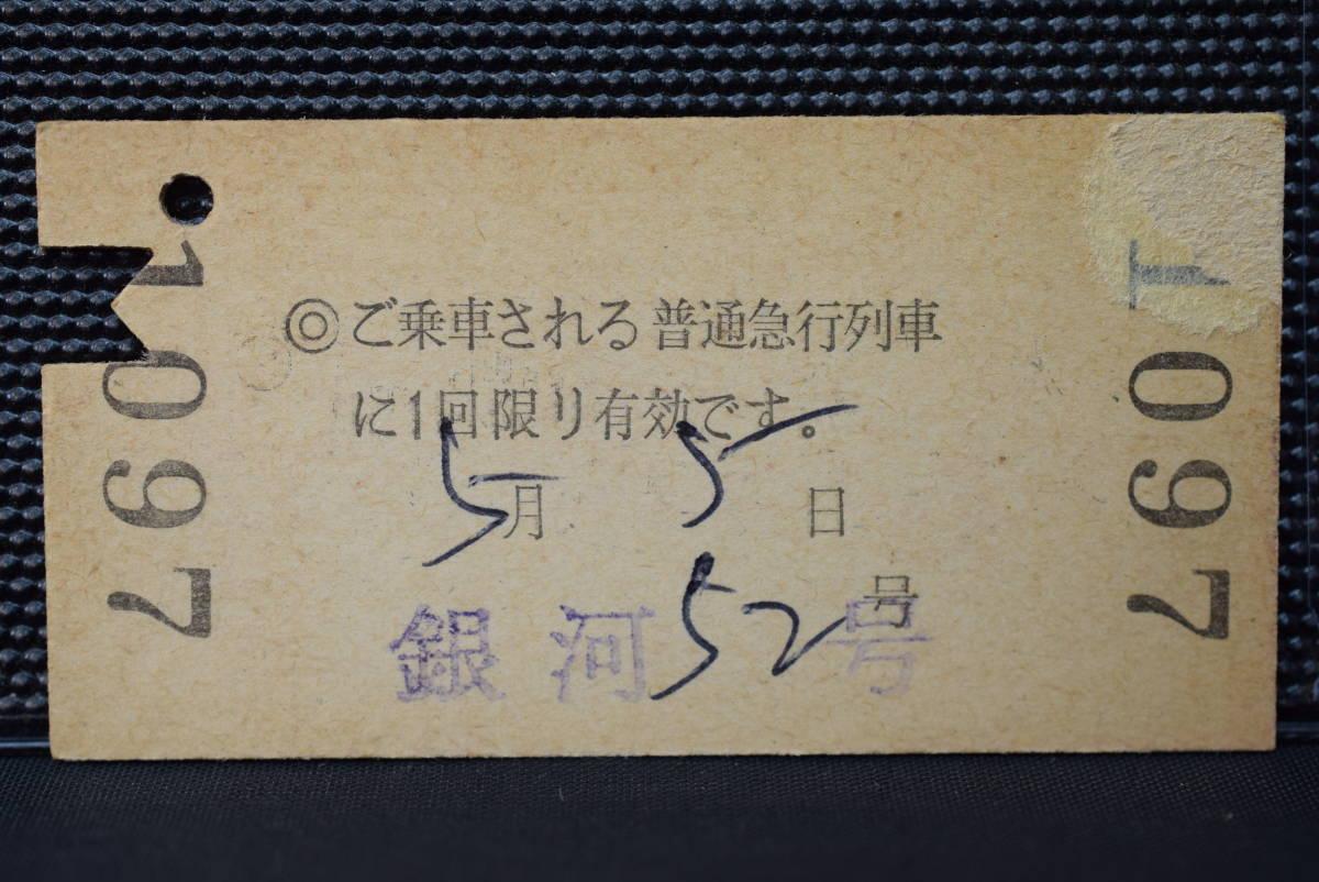 国鉄 立席急行券(銀河52号)_画像2