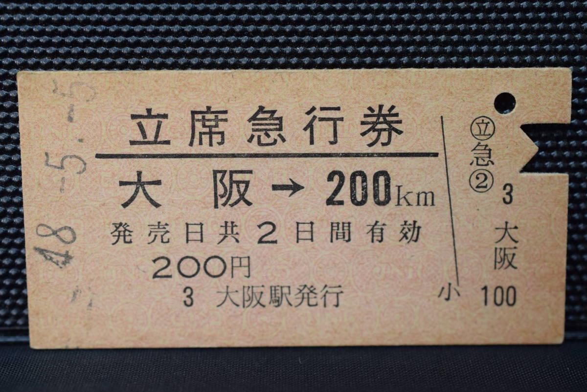 国鉄 立席急行券(銀河52号)