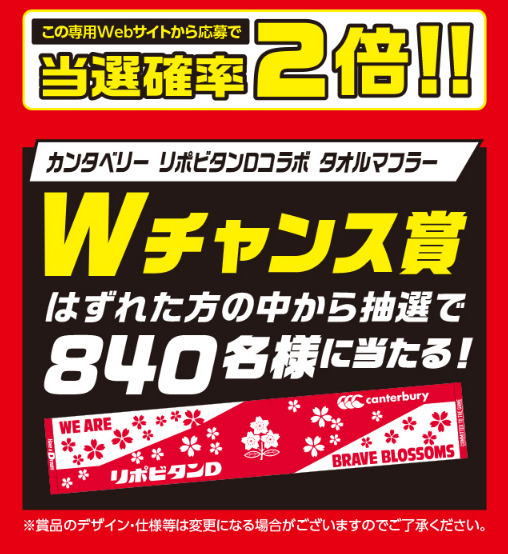 リポビタンD ラグビーワールドカップ日本代表応援キャンペーン 応募シール 300枚_画像5