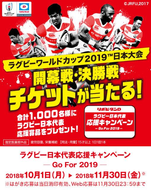 リポビタンD ラグビーワールドカップ日本代表応援キャンペーン 応募シール 300枚