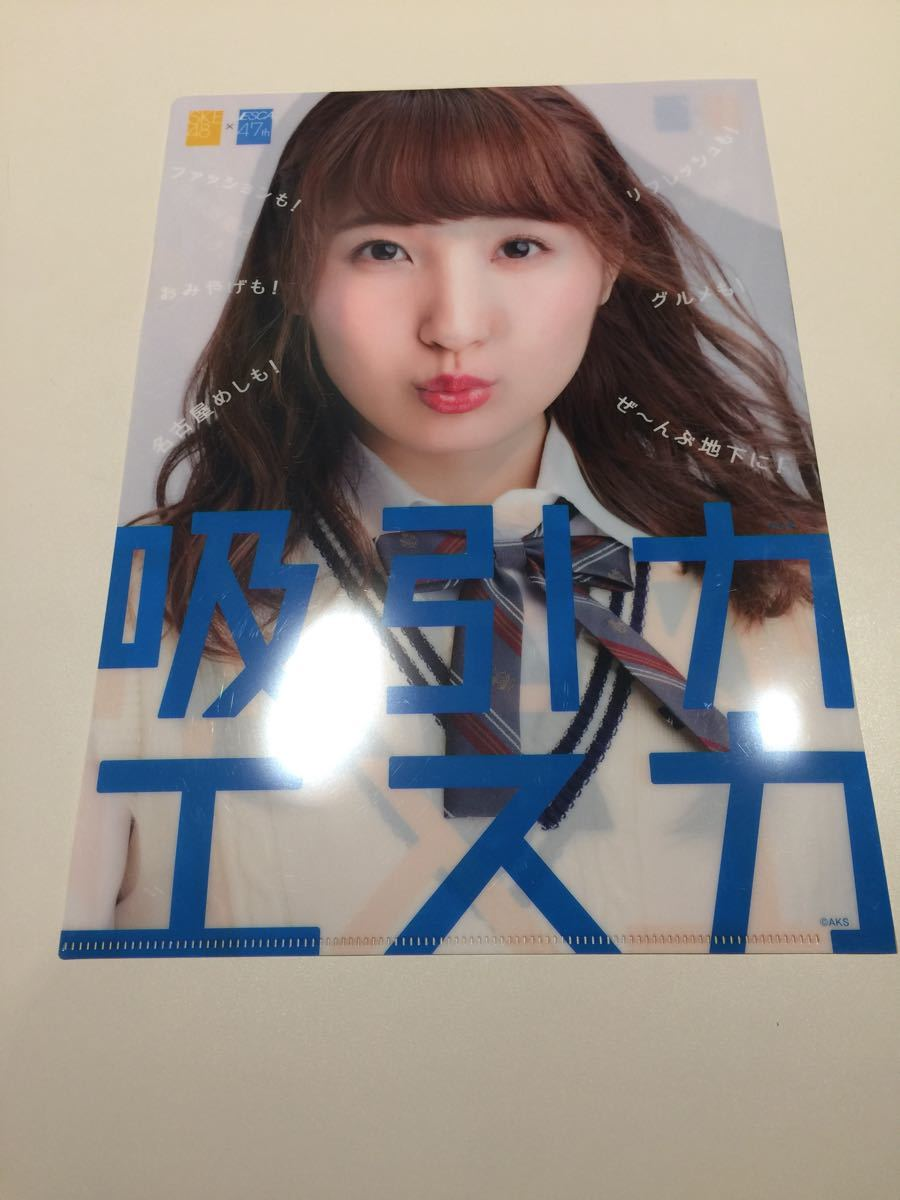 SKE48 吸引力エスカオリジナルクリアファイル チームKⅡバージョン 内山命 江籠裕奈