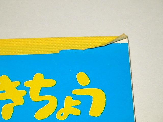 ★らくがきちょう サンダーマスク ひろみプロ/手塚治虫/成田マキホ先生_画像4