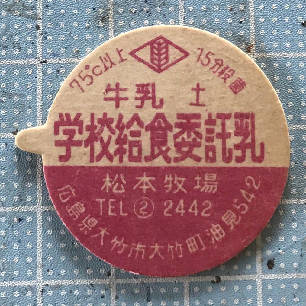 牛乳キャップ ふた 松本牧場 学校給食委託乳 土曜 広島県 大竹市