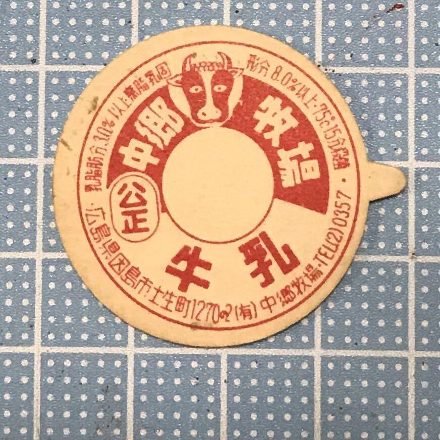 牛乳キャップ ふた 中郷牧場 広島県 因島市