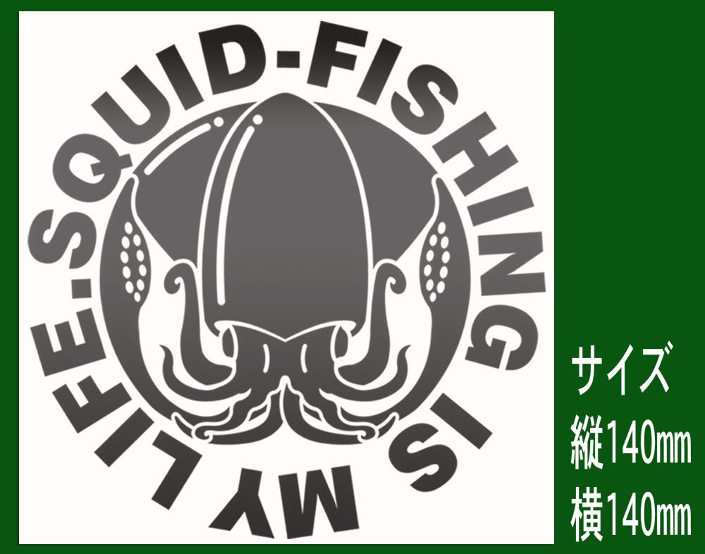 ●SQUID-FISHING IS MY LIFE 烏賊釣りは我が人生 烏賊 デザインステッカー  金色または銀色 573_画像2