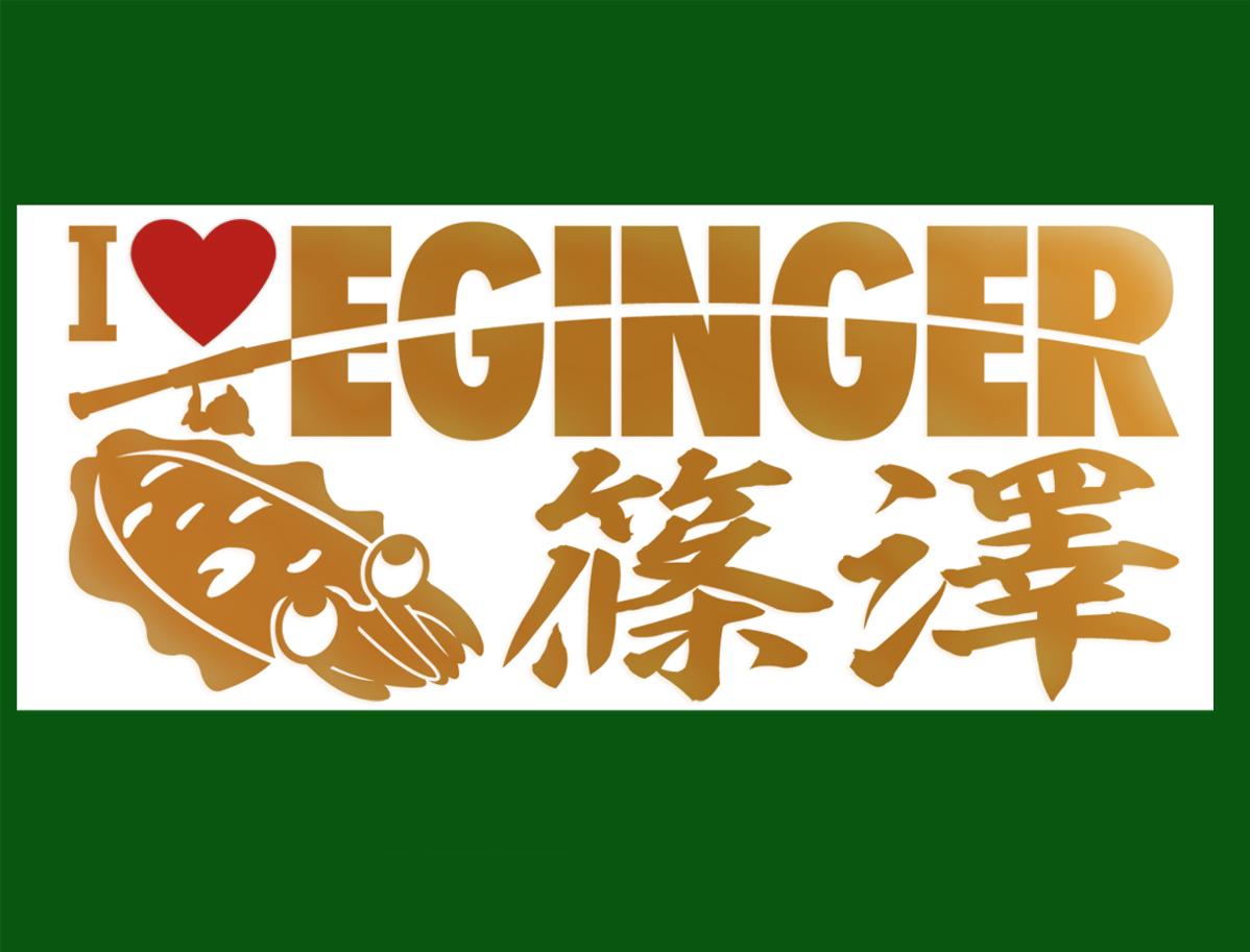 ★★アイラブエギンガーステッカー 名前入れます  金色または銀色 選べる 561_画像1