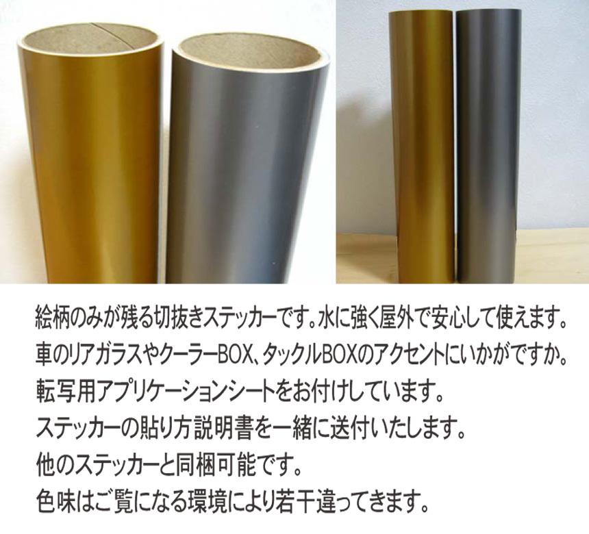 鮎デザイン2 魚釣りステッカー 金色または銀色選べる 506_画像3