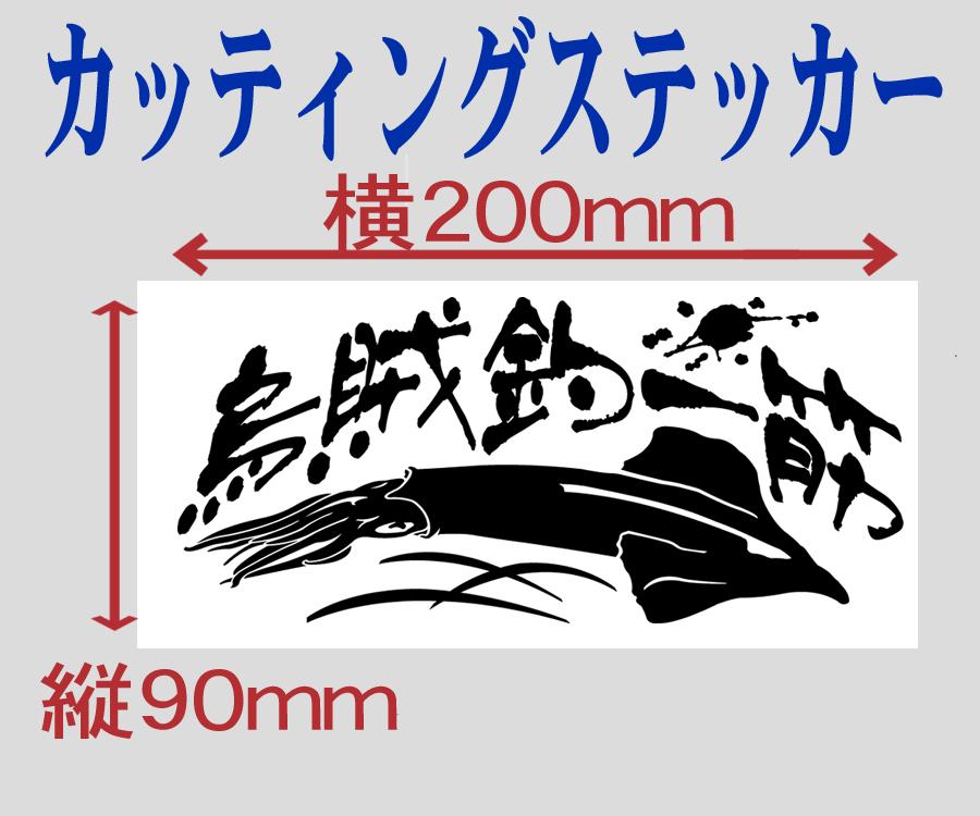 ★烏賊釣一筋 ステッカー  510_画像2