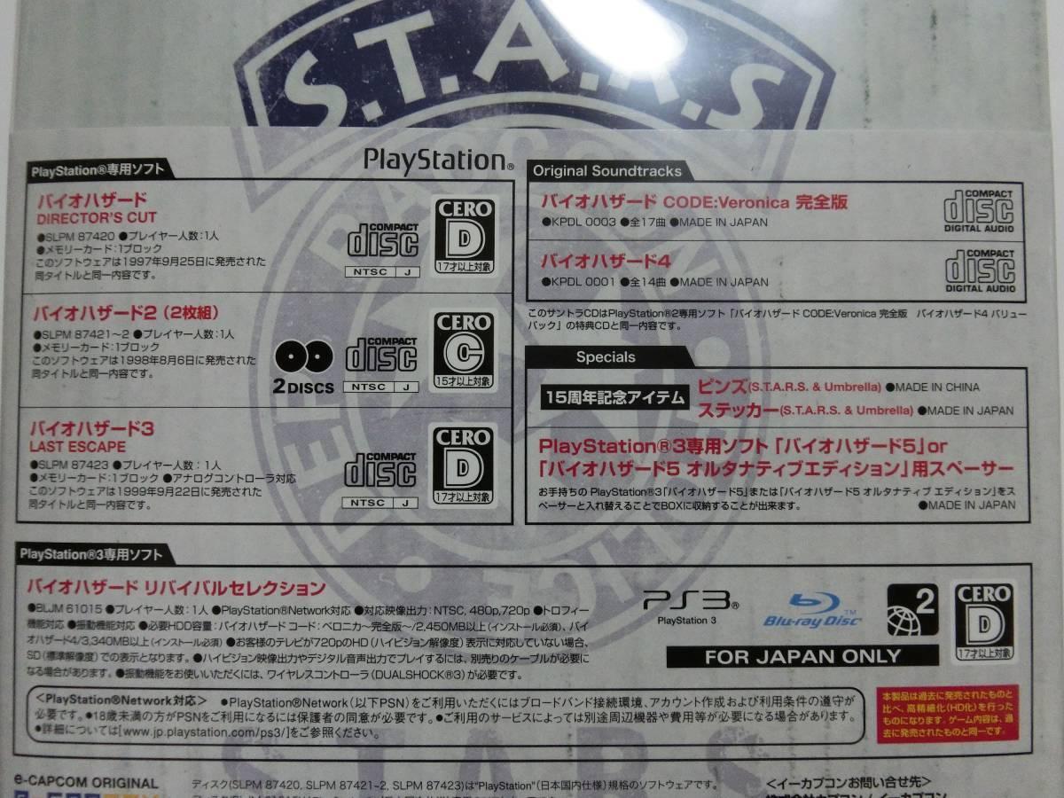 BIOHAZARD 15th Anniversary BOX(イーカプコン限定販売) バイオハザード 15周年 アニバーサリーボックス 新品_画像3