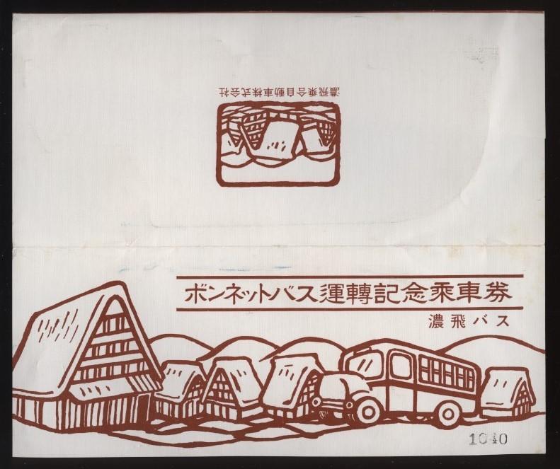 ボンネットバス運転 記念乗車券 昭57 濃飛乗合自動車株式会社 いすゞBXD30ボンネットバス型木製乗車券1枚・紙ケース付:白川郷バスツアー_画像5