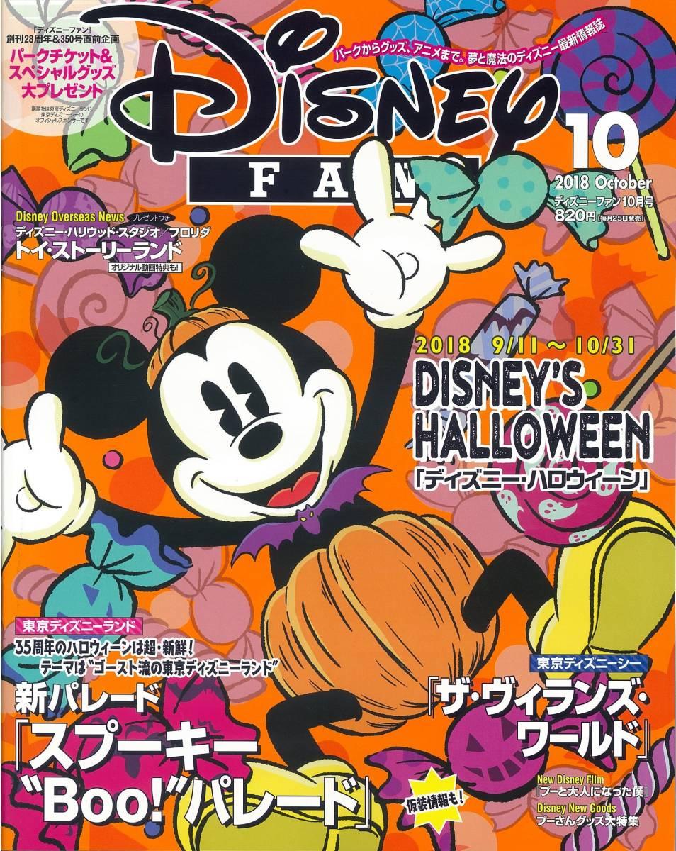 ディズニーファン2018年10月号/ディズニー・ハロウィーン/新パレード