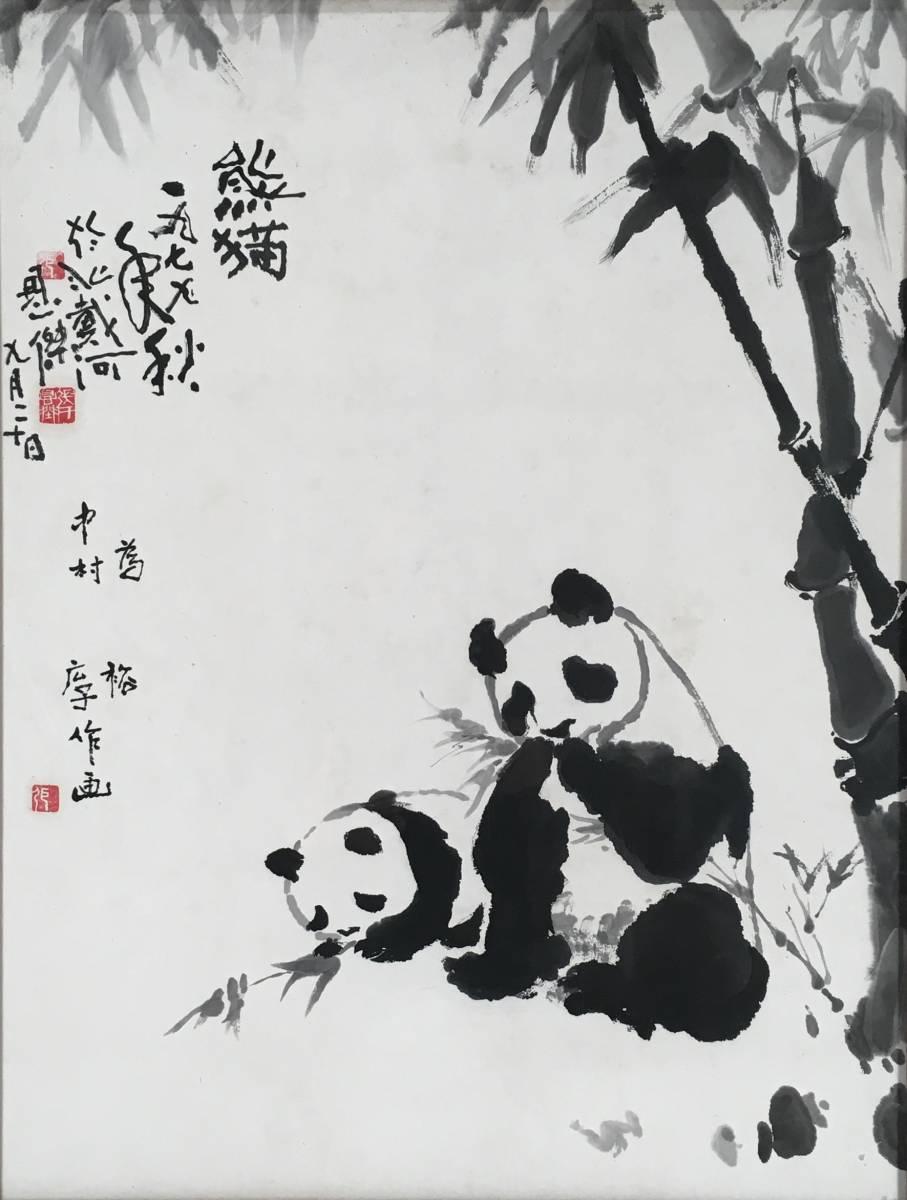 パンダ!/[張思傑・熊猫図・為中村裕医師]/中国現代字画/パラリンピック