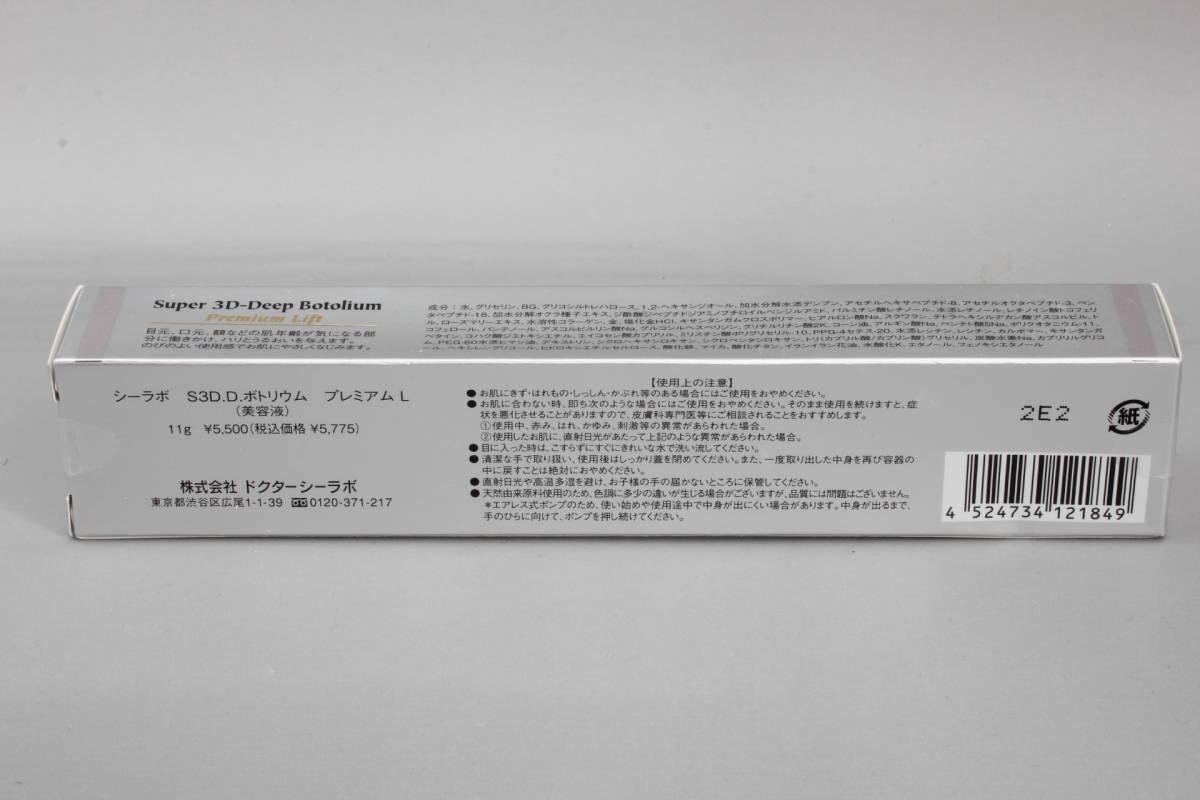 ★ドクターシーラボ  スーパー3D ディープ ボトリウム プレミアムリフト 11g★管理番号3_画像2
