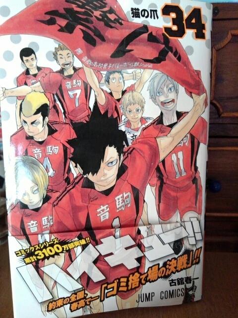 ジャンプコミックス。ハイキュー、35巻、2018年10月9日初版。