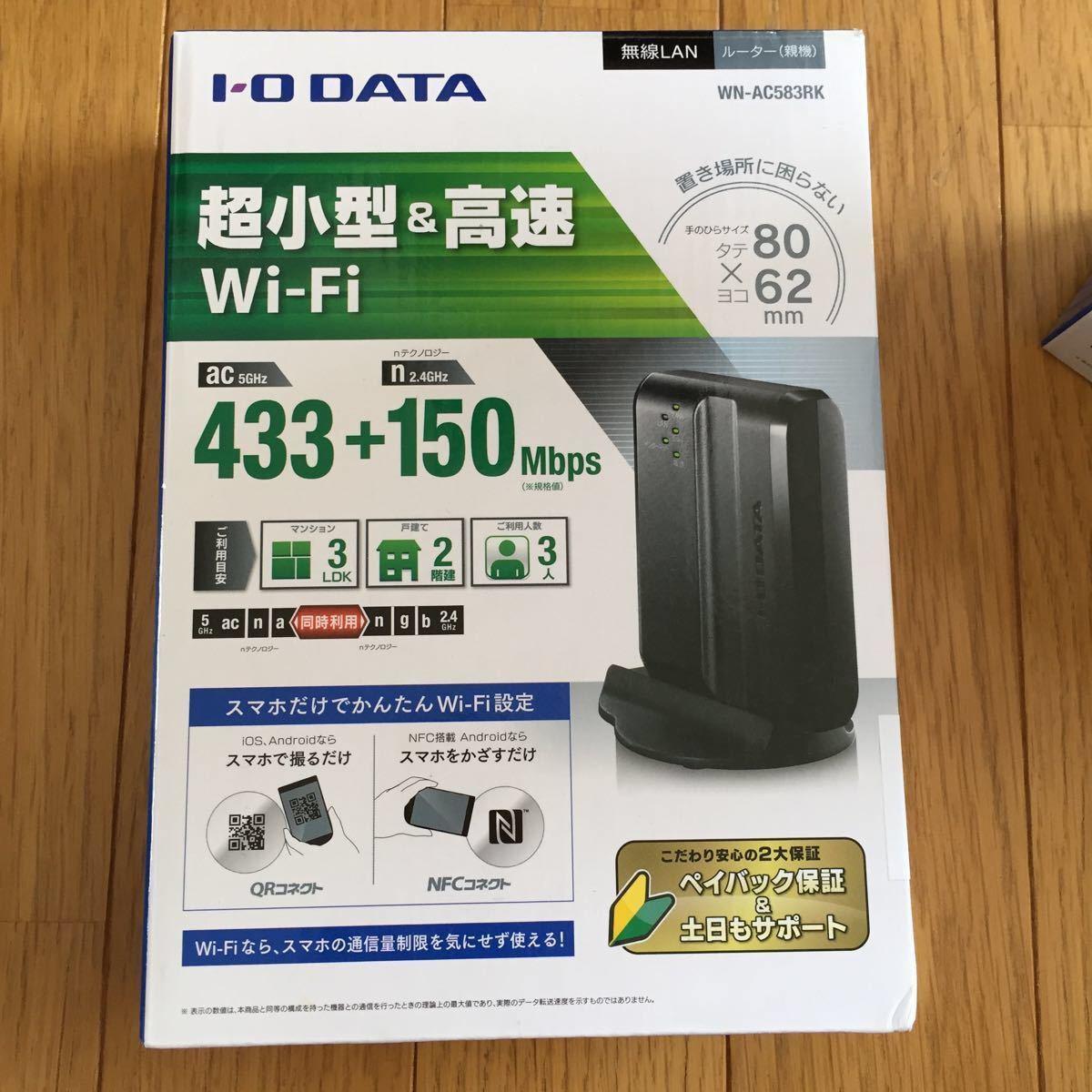 I-O DATA 11ac/n/a/g/b 対応 無線LAN親機(Wi-Fiルーター) 433Mbps WN-AC583RK2 1
