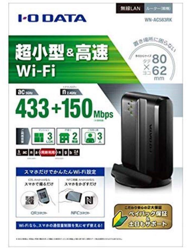 I-O DATA 11ac/n/a/g/b 対応 無線LAN親機(Wi-Fiルーター) 433Mbps WN-AC583RK2 1_画像3