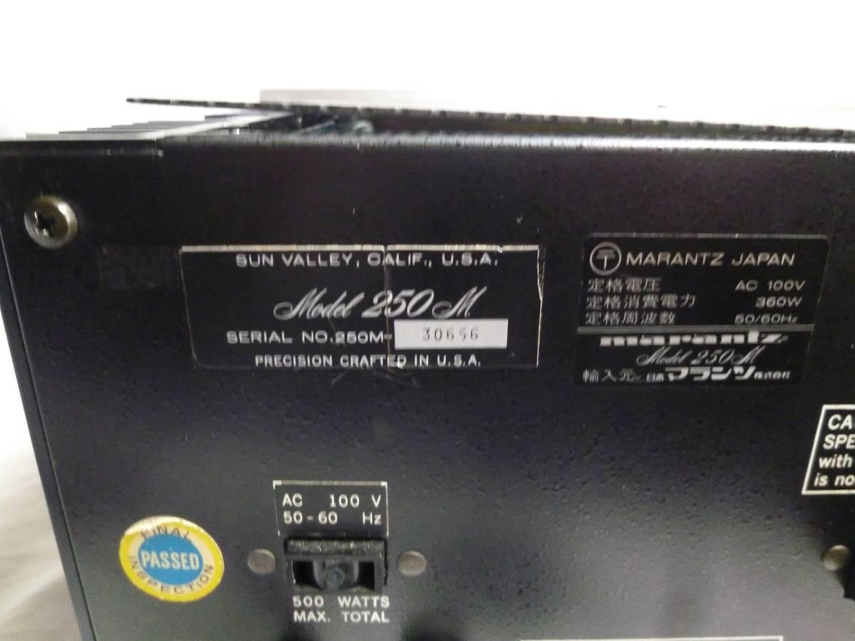 ★Marantz/マランツ★ ステレオパワーアンプ Model 250M 動作不良・ジャンク品_画像7