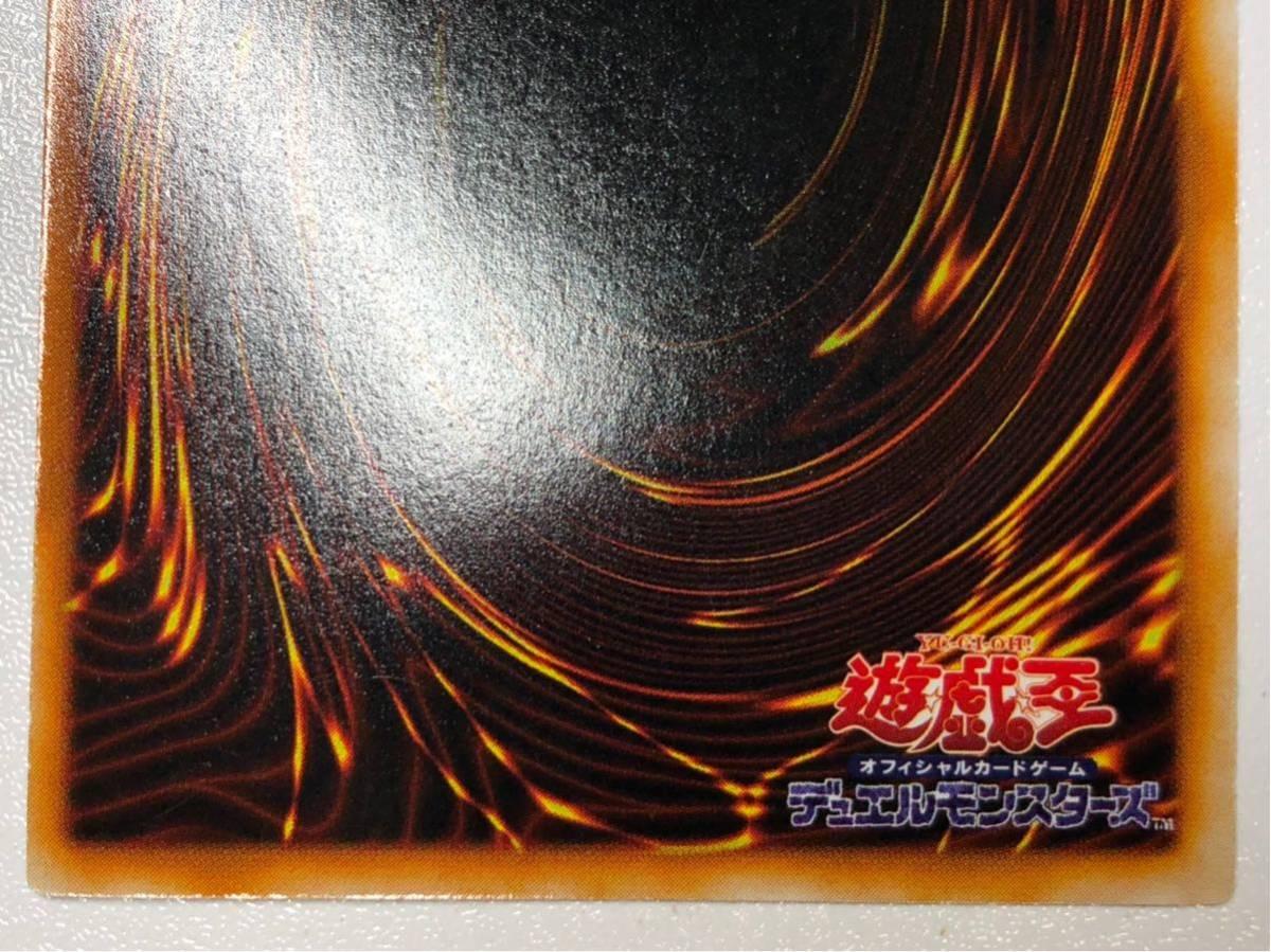 【裏面白点初期傷ほぼなし ホロズレ】 遊戯王 初期 限定 ホーリーナイトドラゴン ほぼ完美品 シークレット エラー DM2 闇界決闘記 10-3_画像10