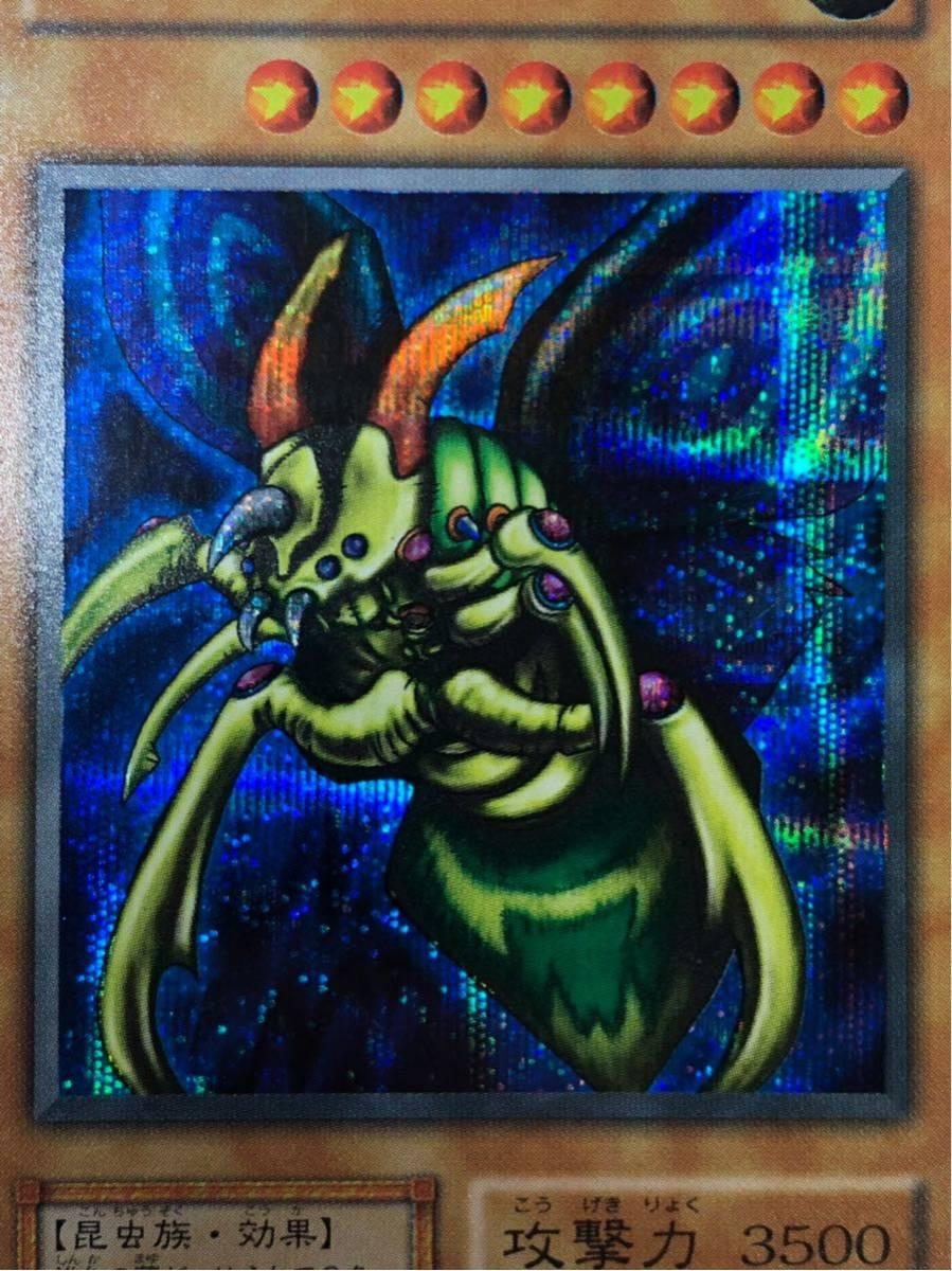 遊戯王 初期 限定 究極完全態グレートモス ほぼ完美品 シークレット DM2 闇界決闘記 シク 10-37 _画像7