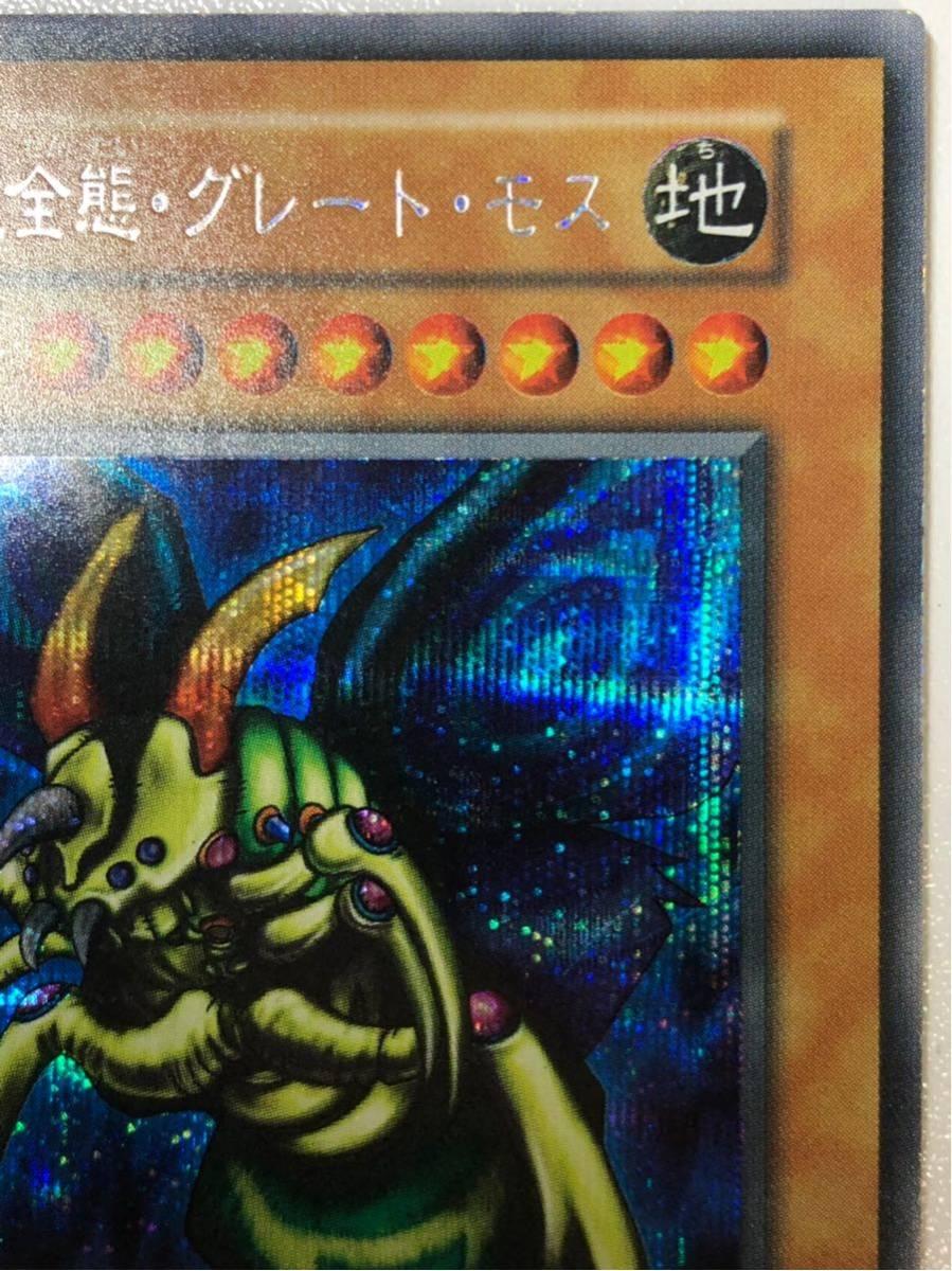 遊戯王 初期 限定 究極完全態グレートモス ほぼ完美品 シークレット DM2 闇界決闘記 シク 10-37 _画像4