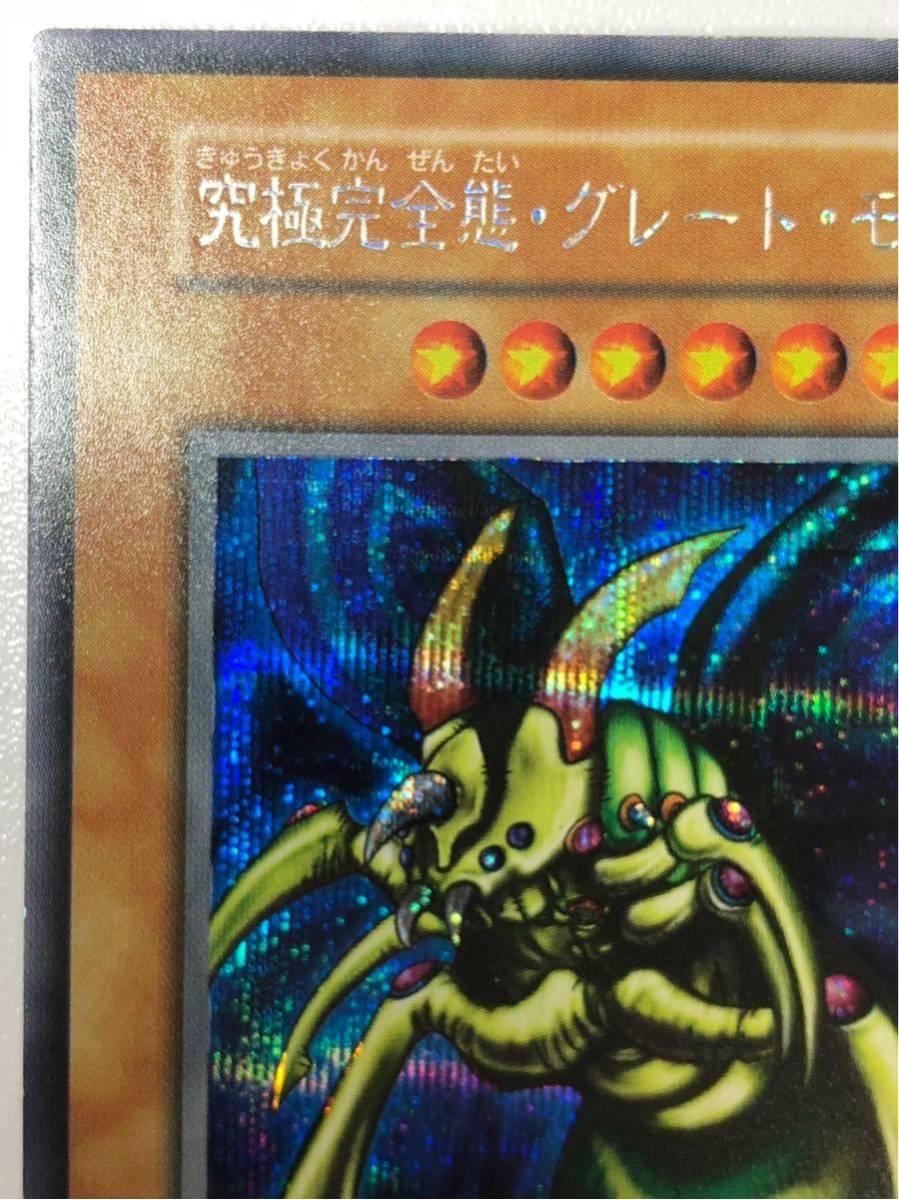 遊戯王 初期 限定 究極完全態グレートモス ほぼ完美品 シークレット DM2 闇界決闘記 シク 10-37 _画像3