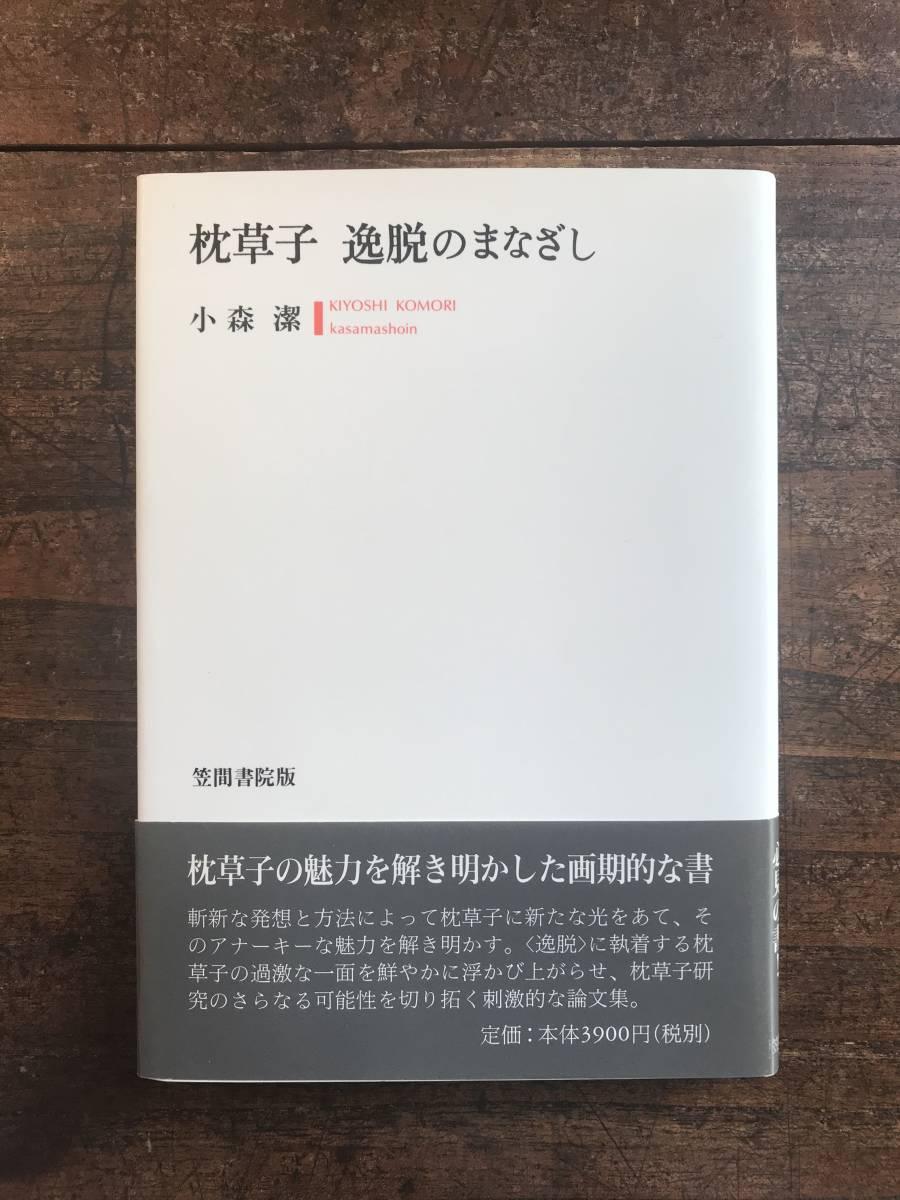 枕草子 逸脱のまなざし  小森繁、笠間書院、1998年/発行