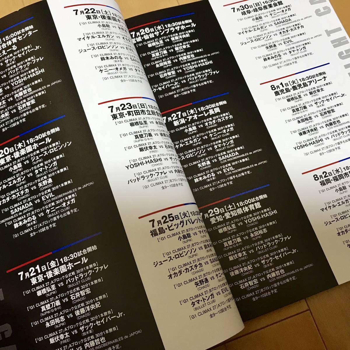 新日本プロレス パンフレット G1CLIMAX27 内藤哲也 オカダカズチカ 棚橋弘至 ケニーオメガ 飯伏幸太_画像7