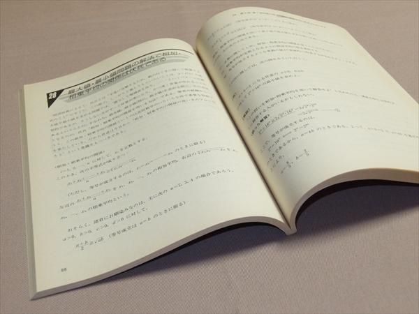 戦略的計算テクニック理系編 最小量の計算で解く秘訣 1994年 福武書店 大学受験講座エンカレッジ理系数学臨時増刊号_画像6