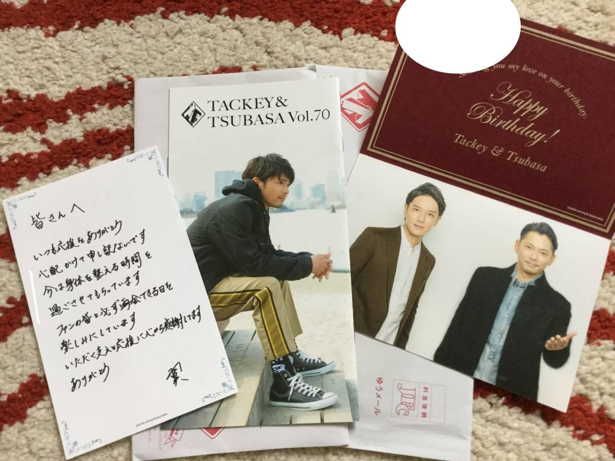 タッキー&翼 ファンクラブ会報 Vol.70 71滝沢秀明 三宅健 Snow Man 関西ジャニーズJr バースデーカード
