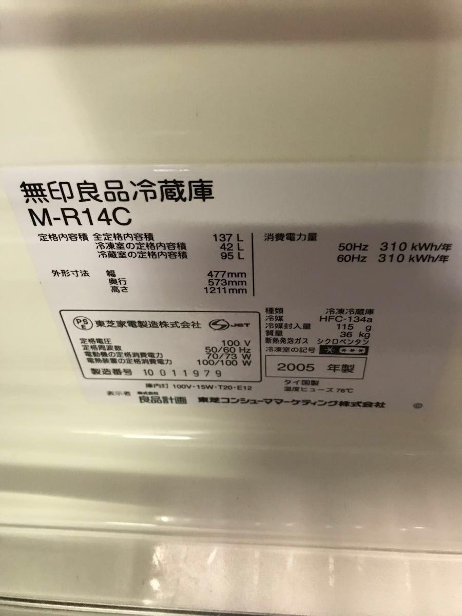 無印良品 冷蔵庫 M-R14C 137L_画像4