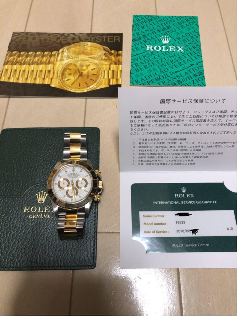ROLEX Daytona 16523 U號組合白色錶盤角色滾動OH 編號:x581786105
