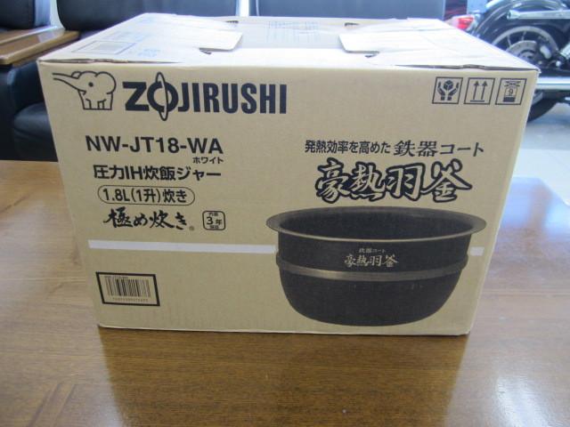 象印 圧力IH炊飯ジャー 極め炊き NW-JT18 -WA  新品
